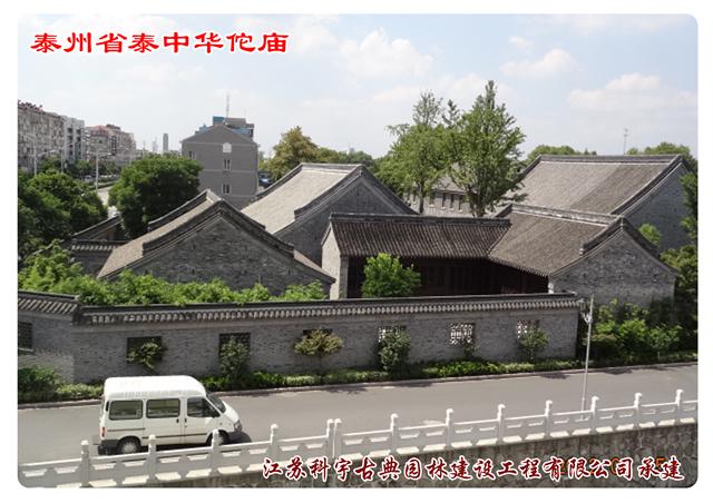 泰州市泰中华佗庙