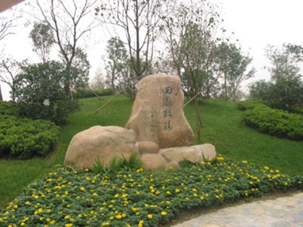 省第第三届园博会泰州展园
