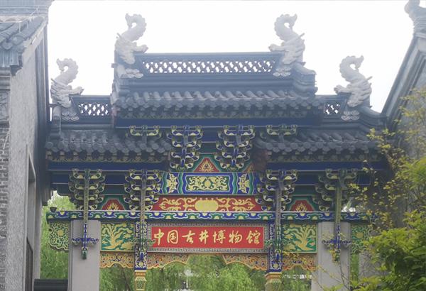 中国古井博物馆门楼景石