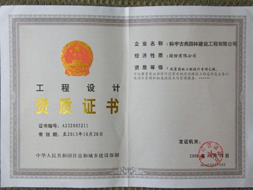 科宇资质---江苏科宇古典园林建设工程有限公司